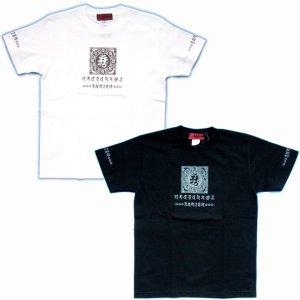画像3: 胎蔵曼荼羅の梵字Tシャツ通販