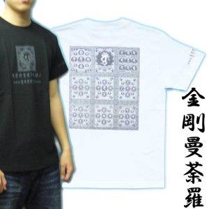 画像1: 金剛曼荼羅の梵字Tシャツ通販