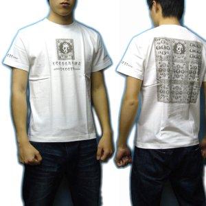 画像2: 金剛曼荼羅の梵字Tシャツ通販