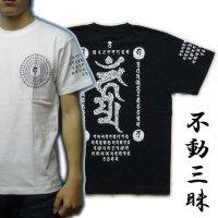 不動三昧の梵字Tシャツ通販
