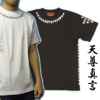 天尊真言の梵字Tシャツ通販