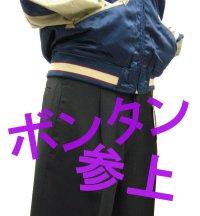 変形黒学生ズボン ワンタックボンタン ストレート8108 通販