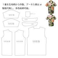 [一枚特注] メンズ オリジナル アロハ/半袖 男性用ウェア(服/洋服/シャツ/総柄/フルカラー/ハワイアンシャツ S/M/L/2L/3L大きいサイズ/ オリジナル アロハシャツ 作成 1枚から アロハシャツ 派手