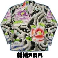 メンズ 和柄 長袖アロハシャツ 刺青プリント総柄みきり花柄ポリエステル アロハシャツ 派手 和柄服