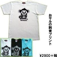 刺青 サル Tシャツ。かわいいキャラクターを和彫デザイン