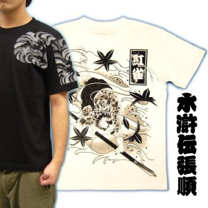 画像1: 水滸伝の張順Tシャツ通販