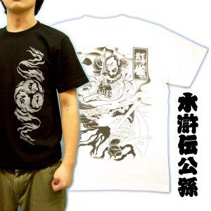 画像1: 水滸伝の公孫勝和柄Tシャツ通販