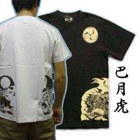虎巴 和柄 Tシャツ 紅雀 通販 名入れ刺繍可 刺青 和彫り デザイン