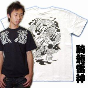 画像1: 雷神騎龍和柄Tシャツ通販