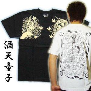 画像1: 酒呑童子の和柄 Tシャツ通販