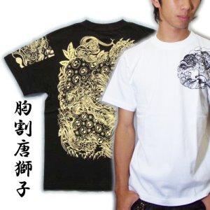 画像1: 唐獅子の和柄Tシャツ通販