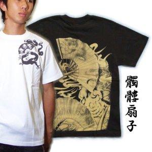 画像1: 紅雀 和柄 【舞い髑髏】妖怪 Tシャツ(名入れ刺繍可)通販 刺青 和彫り デザイン