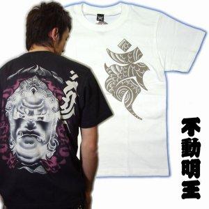 画像1: 不動明王 刺青 風梵字みきり 和柄 Tシャツ 紅雀ブランド 通販 名入れ刺繍可 (仏像画) 和柄服