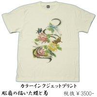 和柄 半袖 メンズ Tシャツ 【蝶と菊】刺青Tシャツ タトゥーTシャツ