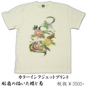 画像1: 和柄 半袖 メンズ Tシャツ 【蝶と菊】刺青Tシャツ タトゥーTシャツ