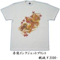 和柄 半袖 メンズ Tシャツ 【赤龍】刺青Tシャツ タトゥーTシャツ