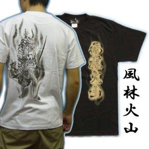 画像1: 風林火山武田信玄和柄 Tシャツ通販