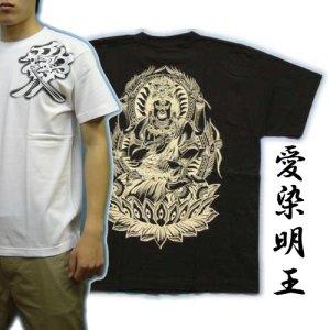 画像1: 愛染明王仏画Tシャツ通販