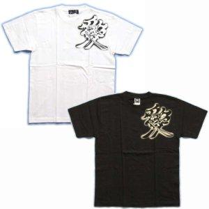 画像2: 愛染明王仏画Tシャツ通販