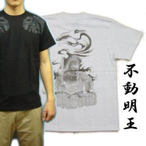 画像1: 不動明王のTシャツ通販