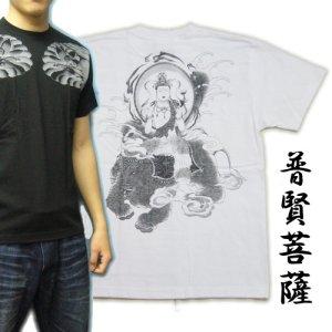 画像1: 普賢菩薩の菩薩Tシャツ通販